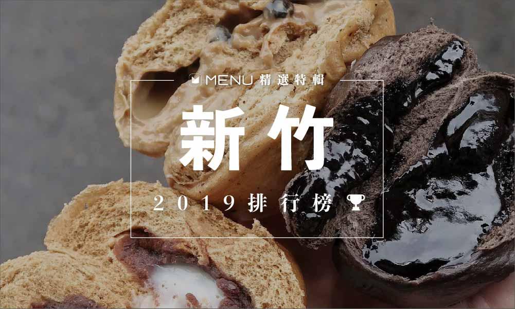 新竹的美食流行也變換得太快了吧~💥💥
