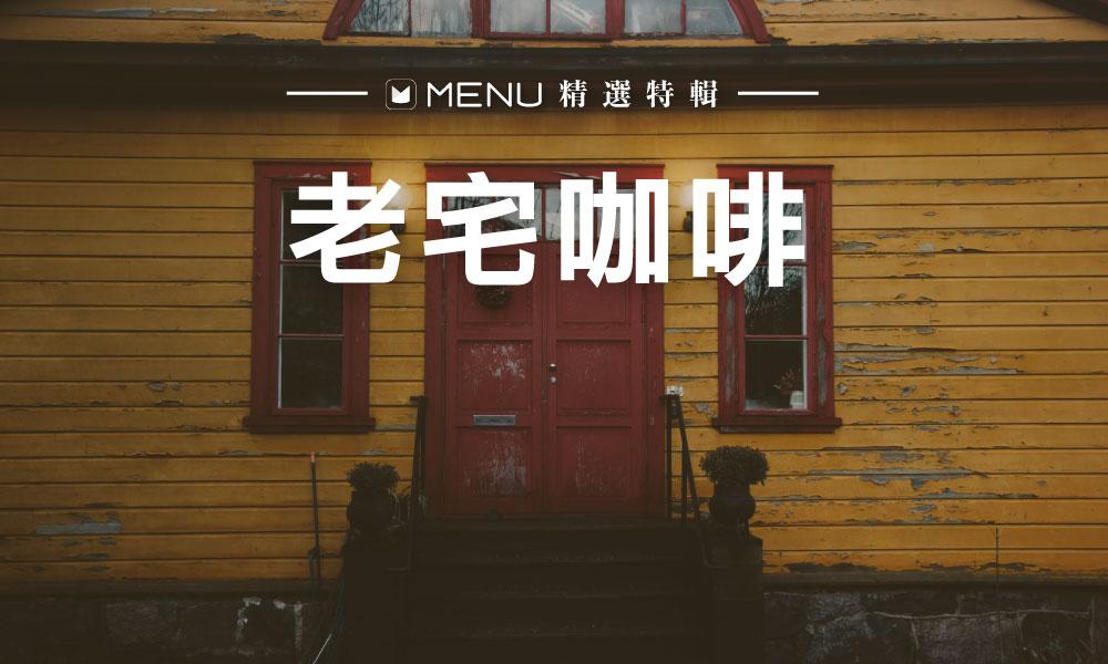 懷舊迷人氛圍無法擋,台北老宅咖啡廳推薦!