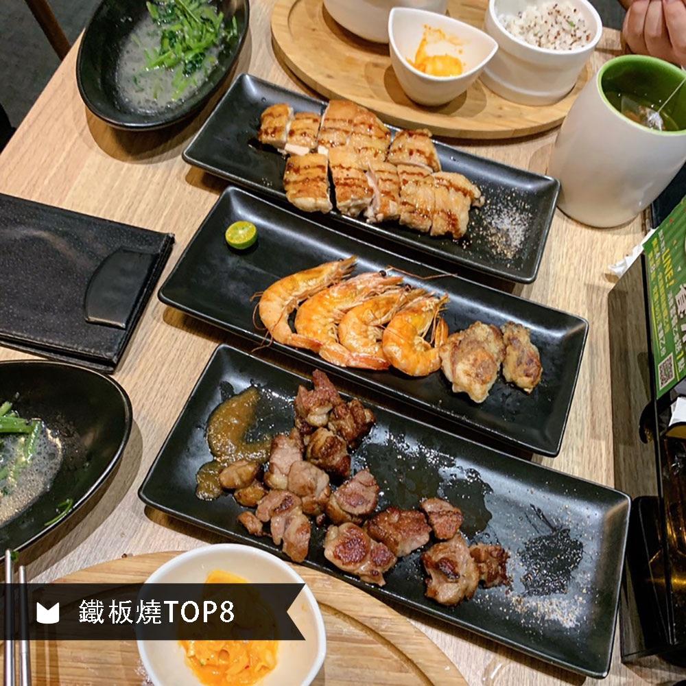 hot 7 新鉄板料理 台北長安東店