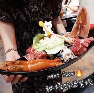 秘燒 MEAT SHOW 時尚岩燒 文山店