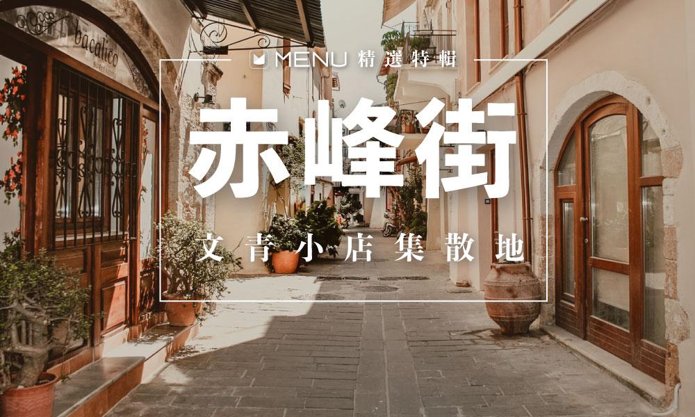 赤峰街TOP 10美食小店全都自有風格