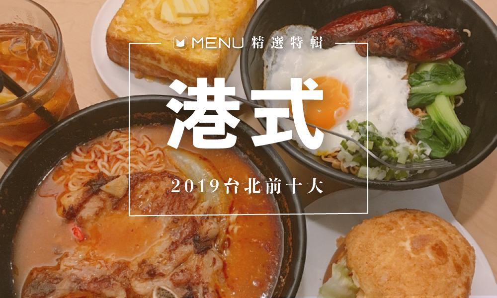 2019港式新進榜,台北TOP10排行!