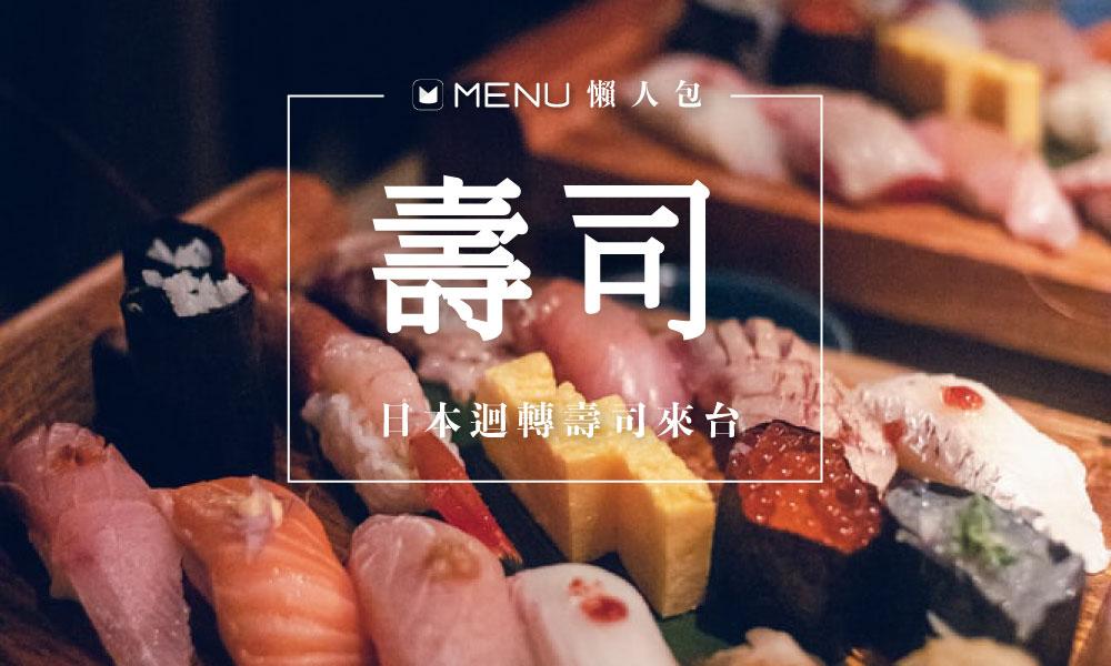 日本名店來台!盤點6家進軍台灣的迴轉壽司
