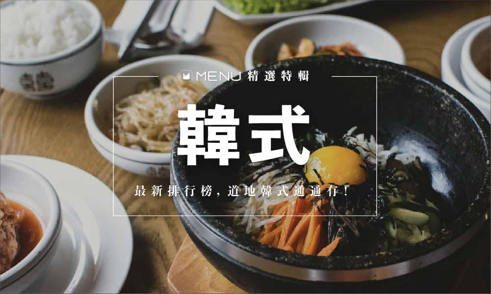追劇追到好想吃韓式料理喔!快看這些解解饞