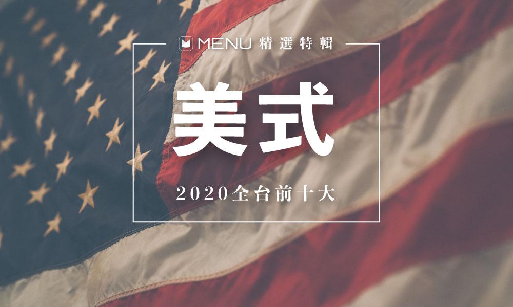 2020新進榜!想要一秒到美國?快來走訪美式TOP10
