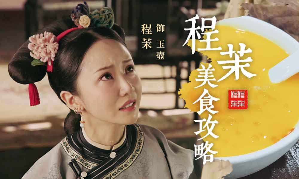 跟著延禧宮女玉壺吃遍台北美食!