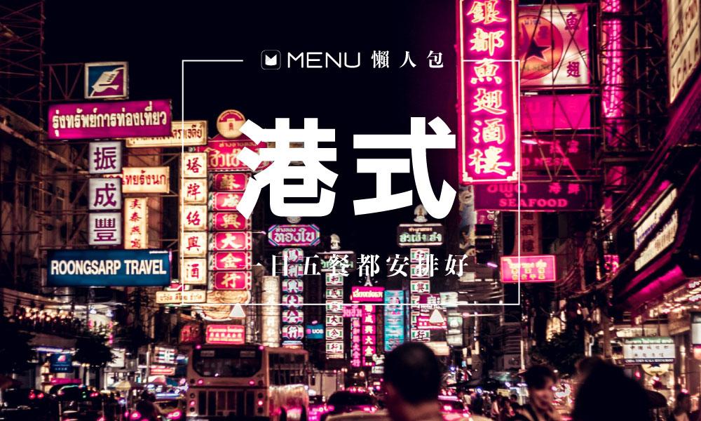 一日五餐港式料理都安排好拉!快來當一日偽香港人!
