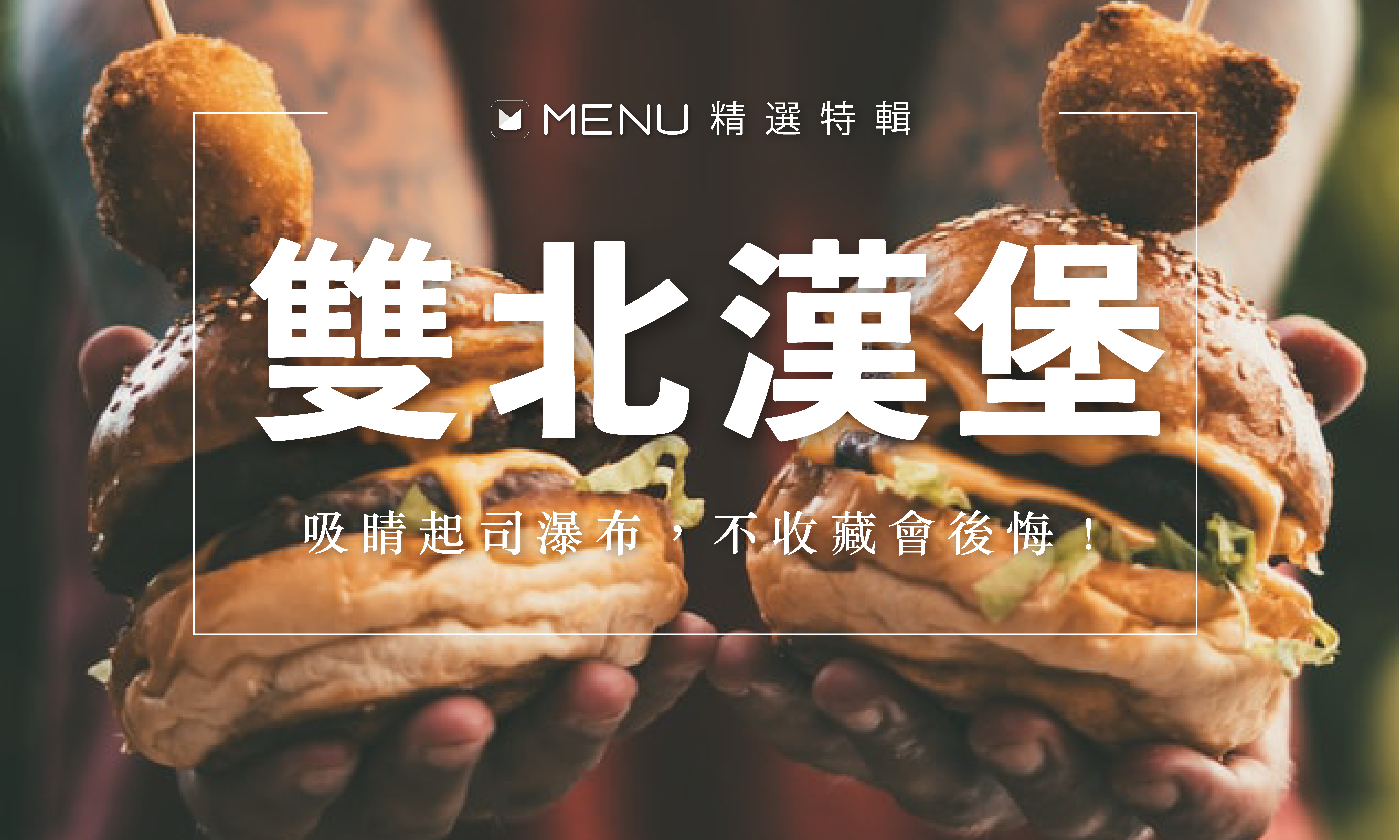 大俠愛吃漢堡包!雙北6家特色漢堡整理給你!