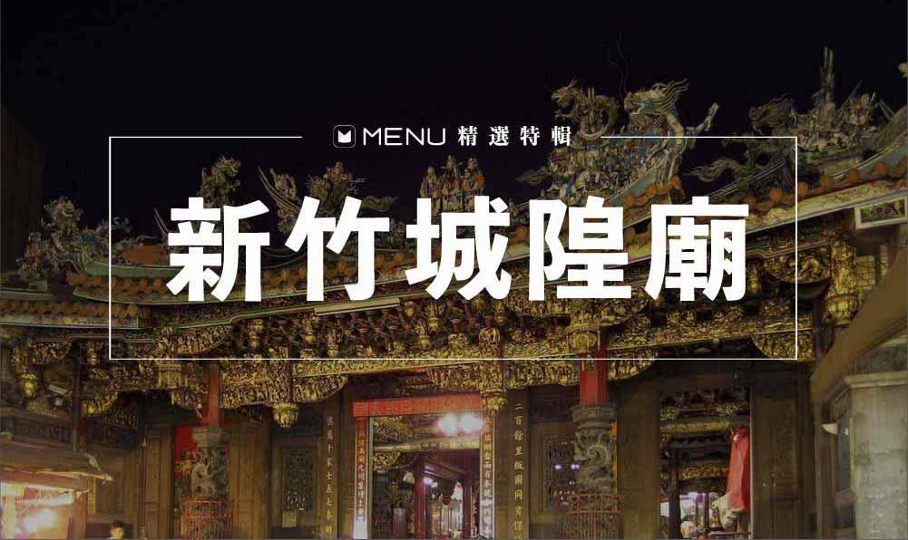 新竹城隍廟🙏🏻美食一把抓❤️🤤