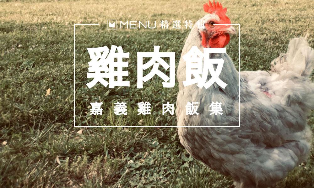 隨便吃都不雷的嘉義雞肉飯,你最愛的是哪家?