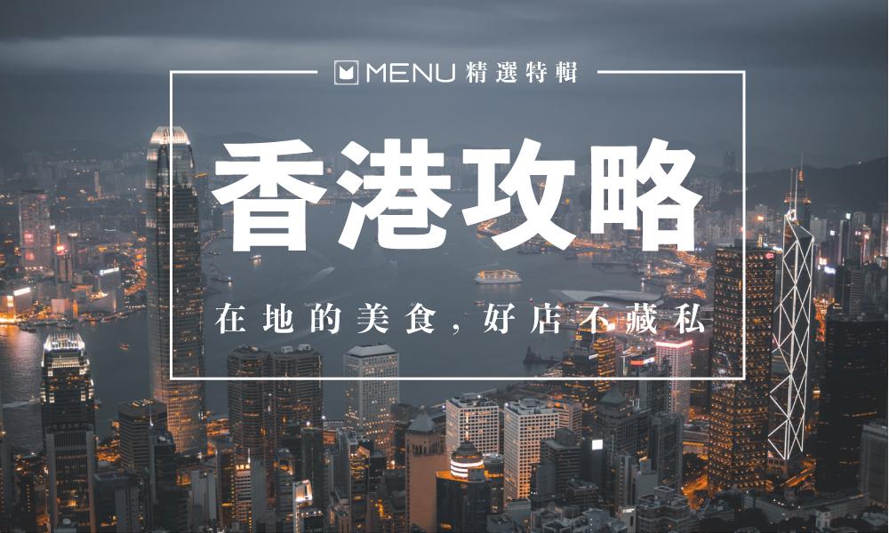 為了吃這幾家快閃香港我願意!