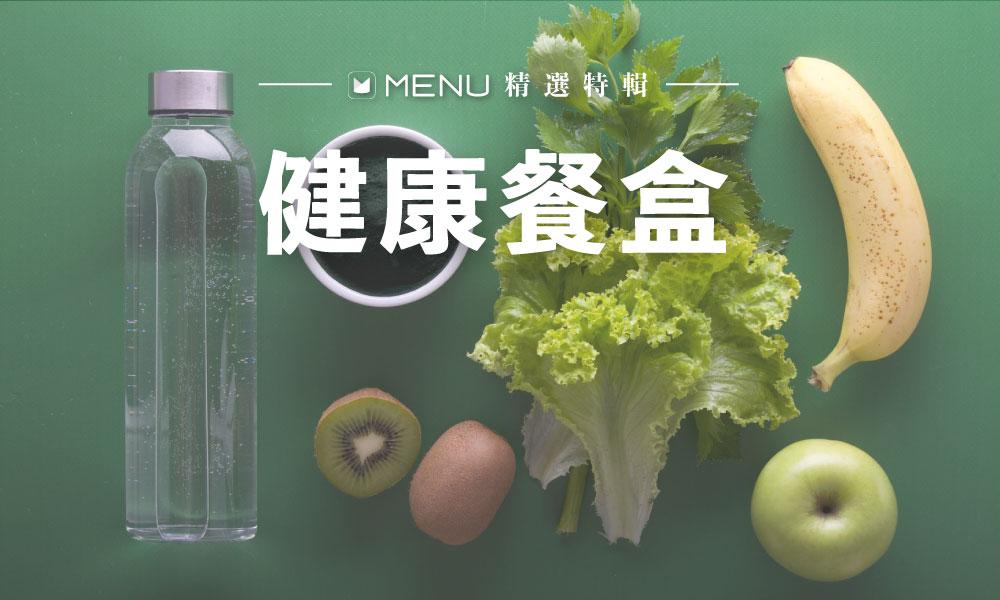台北必吃5家健康餐盒!讓你窈窕瘦身,三餐在外美食不卡卡!