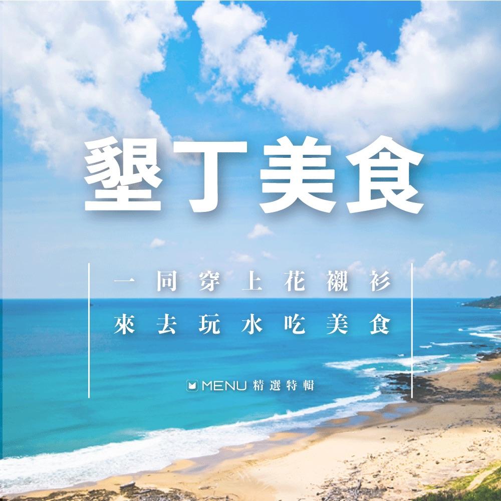 想必大家都快悶壞了吧!現在台灣疫情逐漸好轉,在國外旅遊還沒解禁前,先在台灣玩一波吧!