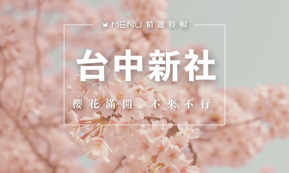 粉色櫻花浪漫來襲!今年去不了日本,那就到台中新社吧!