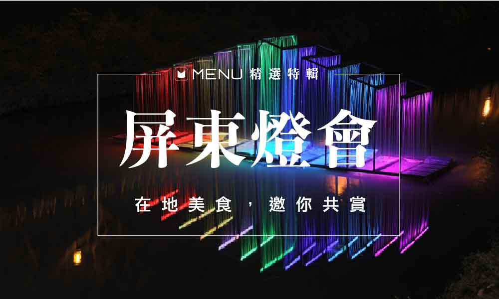2019台灣燈會在屏東,精選美食懶人包搶先看!快揪團衝一波!