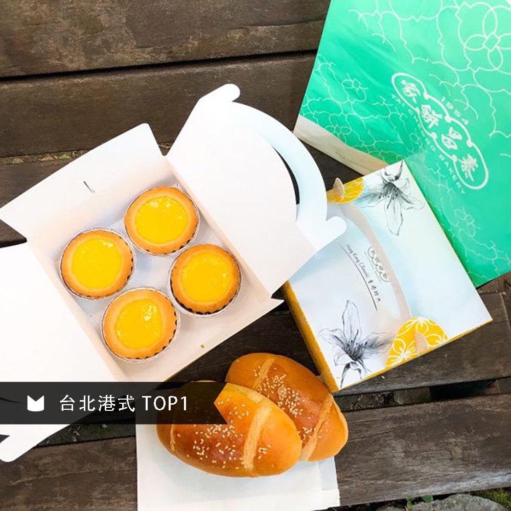 泰昌餅家「茶餐廳」板橋車站店