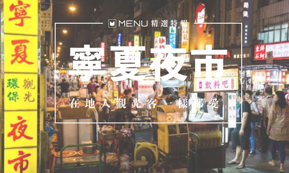 不管觀光客還是在地人都愛!沒吃過這幾家別說你來過寧夏夜市!