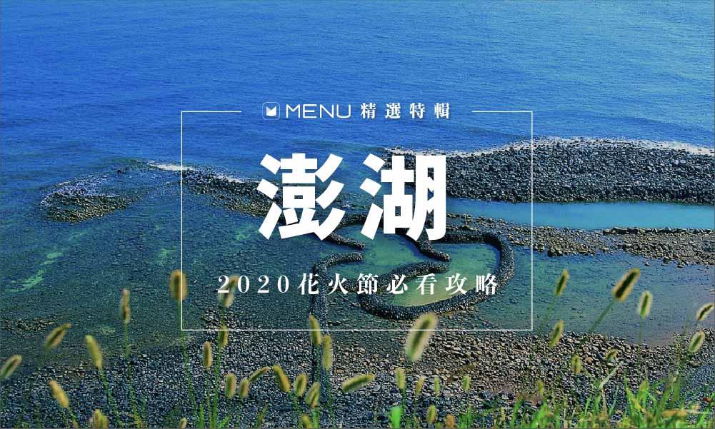 去澎湖花火節這樣吃!2020最新澎湖美食TOP10!