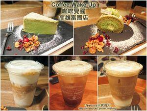 咖啡覺醒 Coffee wake up