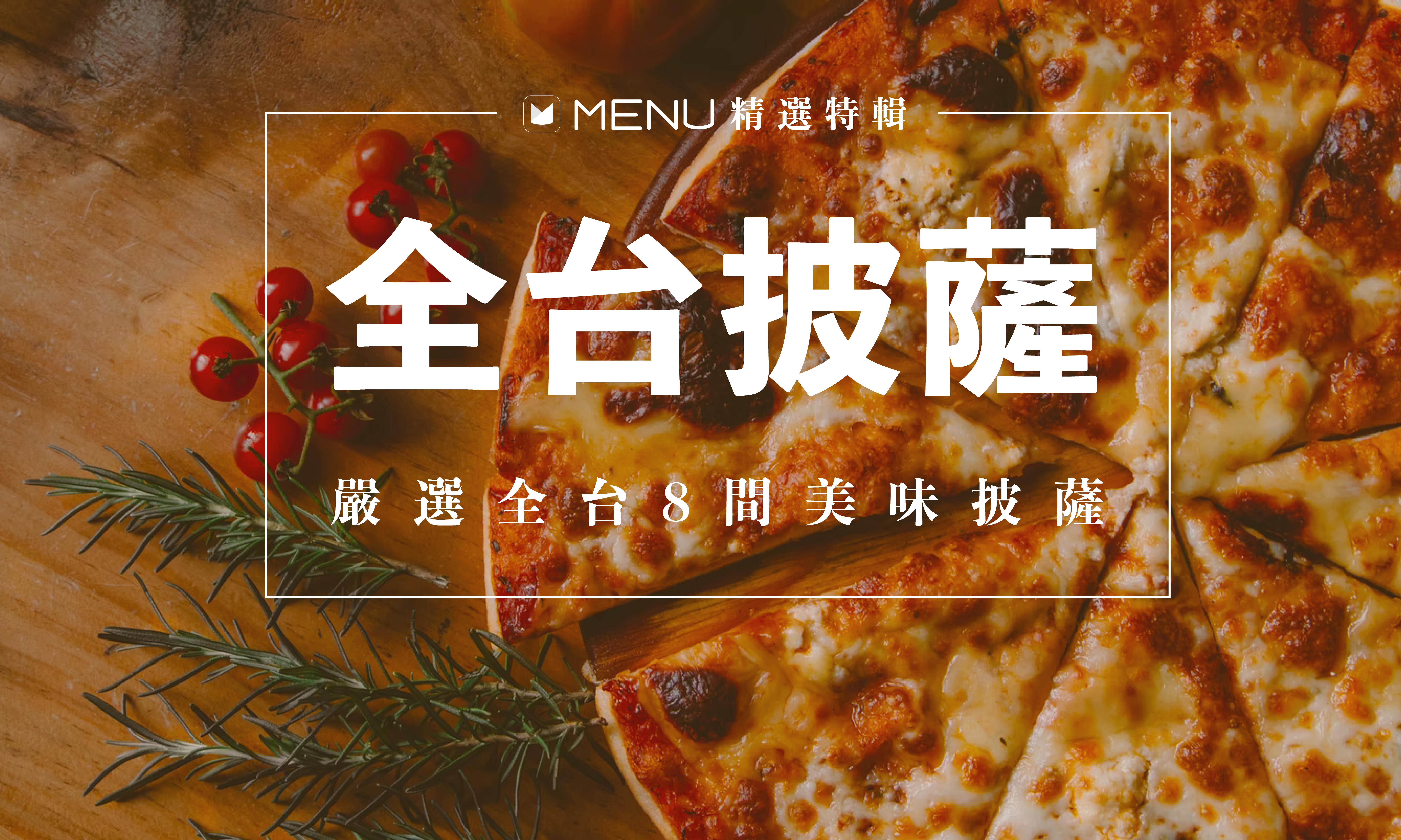 不要只吃連鎖店披薩啦!這幾間比薩都好好吃,快收藏起來讓好友刮目相看!