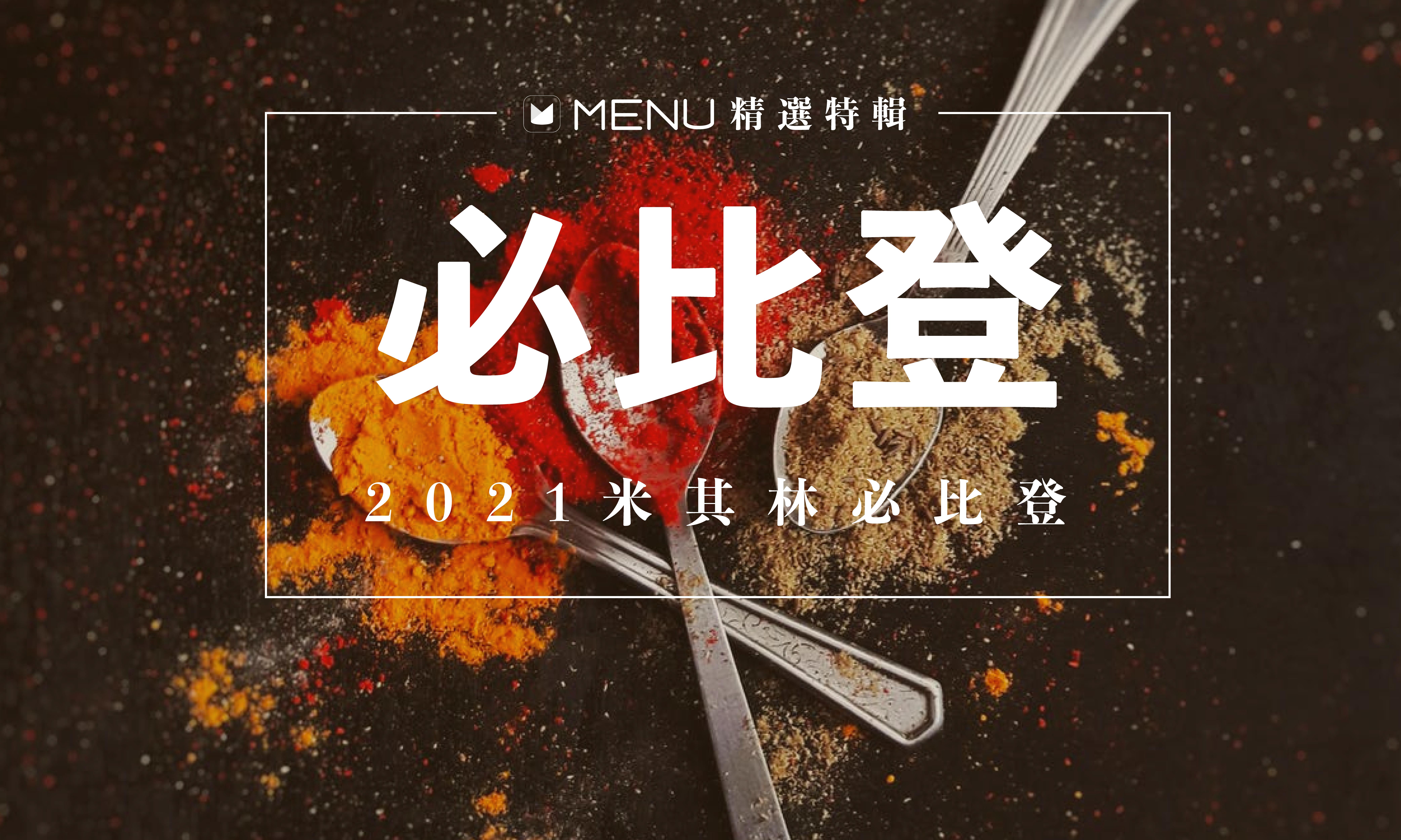 必比登最新榜單你看了嗎?台北35家餐廳上榜,它們到底有什麼魅力呢?快來一探究竟吧!