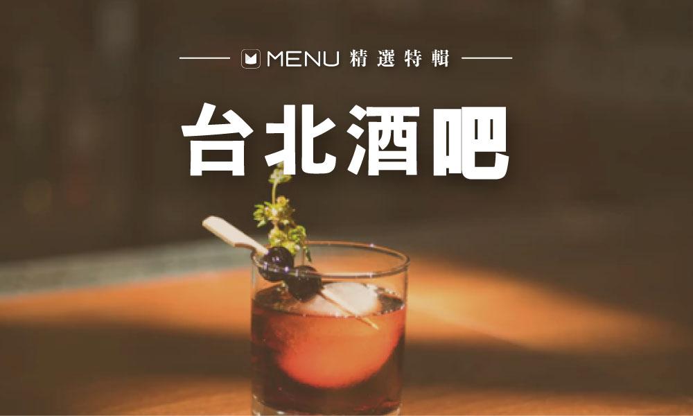 台北酒吧推薦:無論什麼樣的心情都可以來杯酒!