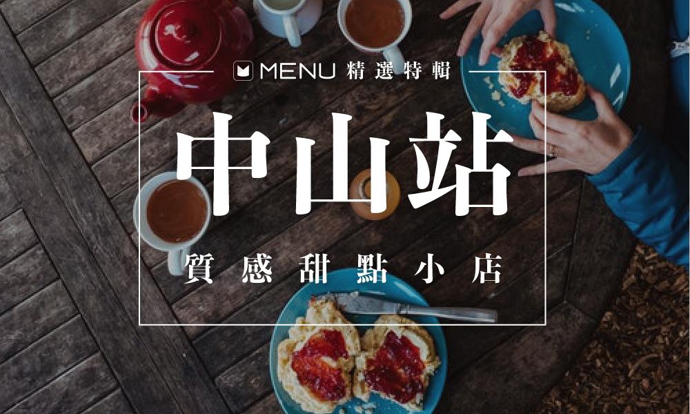 中山站8間好吃有質感甜點小店一次搜!