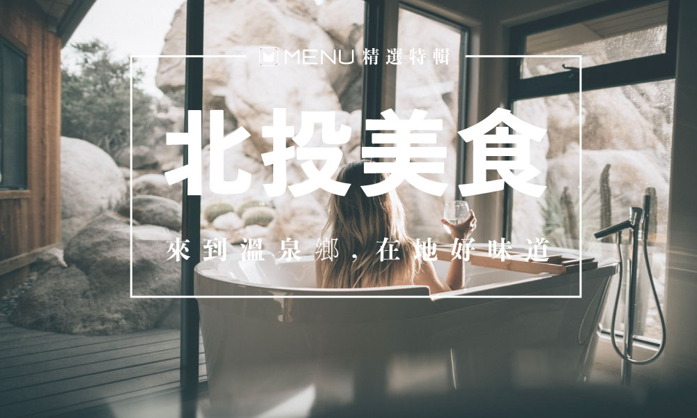 來到溫泉鄉感受在地好味道!北投必吃美食TOP 10