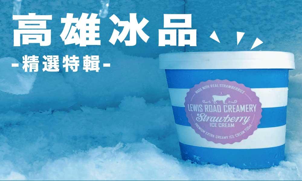 夏日將近,汗水直流的南台灣,一定要來碗冰消消暑!