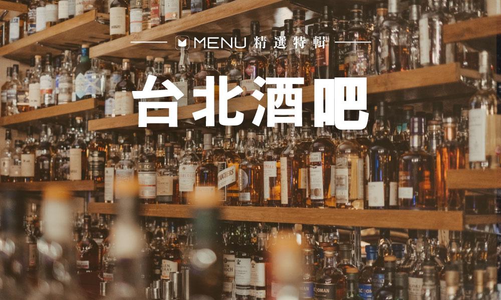 給我一瓶忘情水!精選10家台北高質感酒吧,喝完讓你忘掉一整天的煩惱!