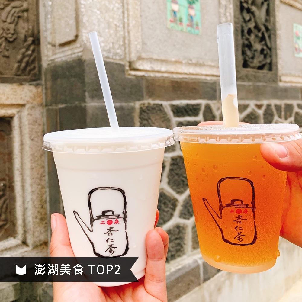 二崁杏仁茶館