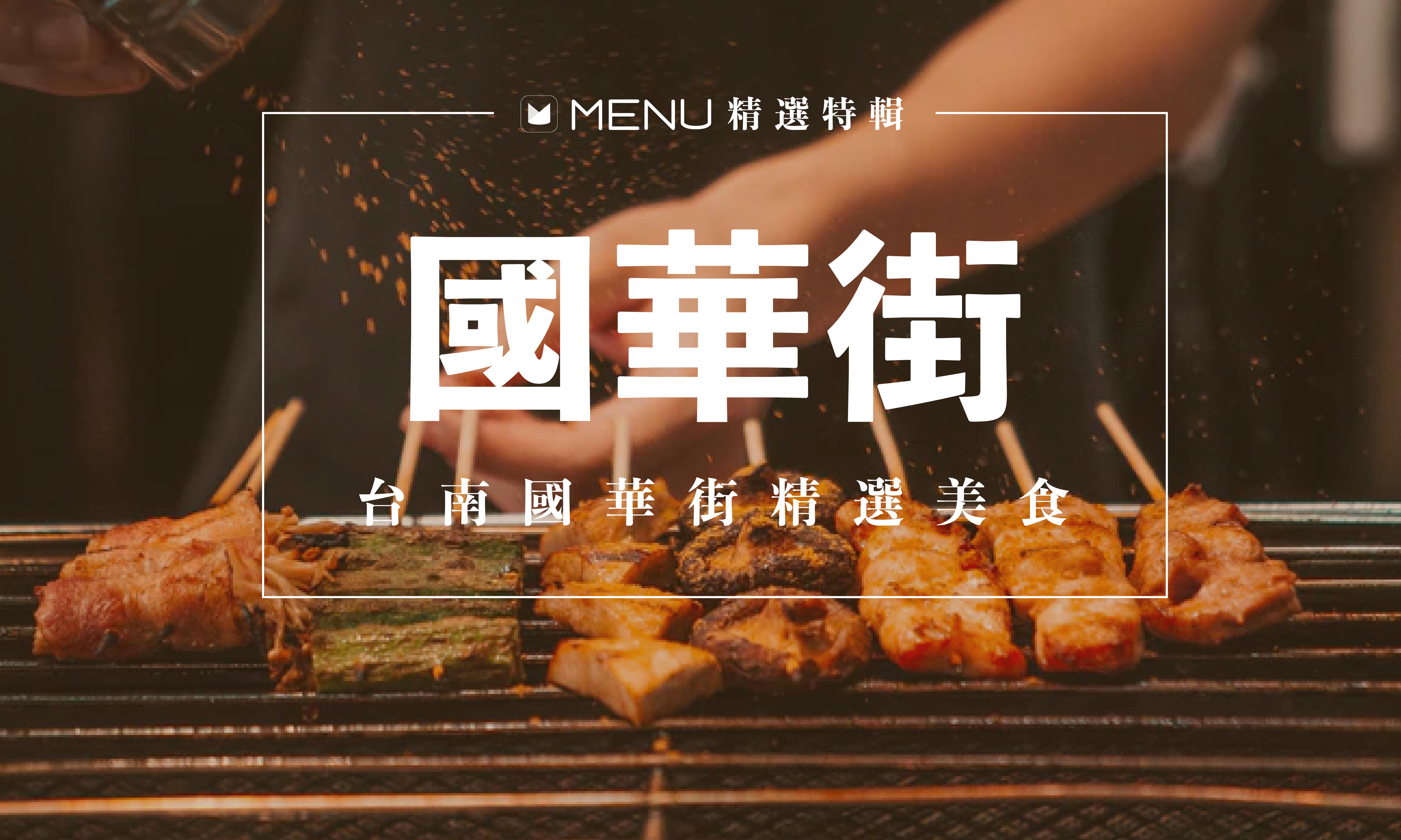 國華街滿滿傳統小吃與平價美食,觀光客必收!