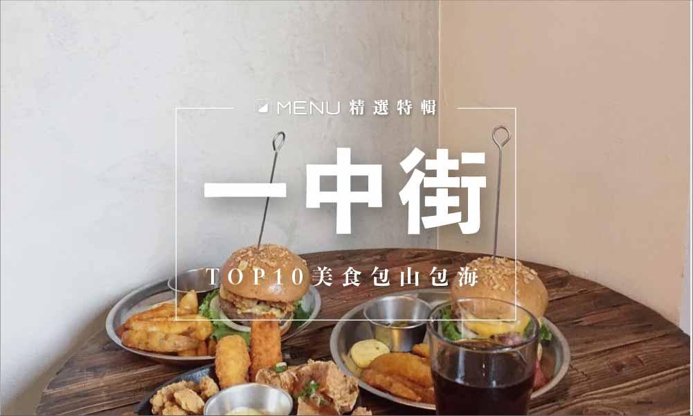 一中街美食一籮筐,美式、韓式、日式、義式全上榜!