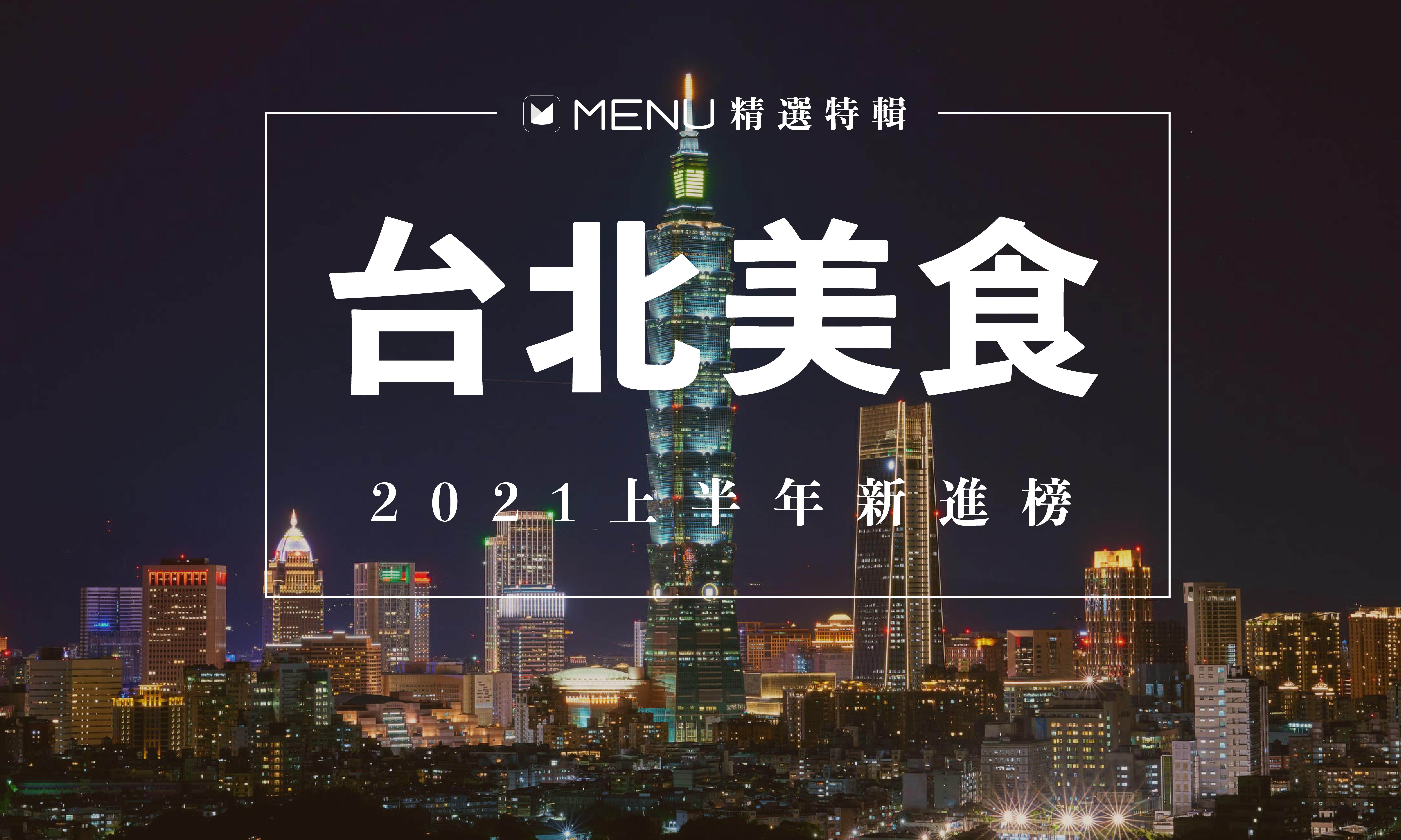轉眼間2021就過一半了!來看看上半年台北人都吃在什麼吧!
