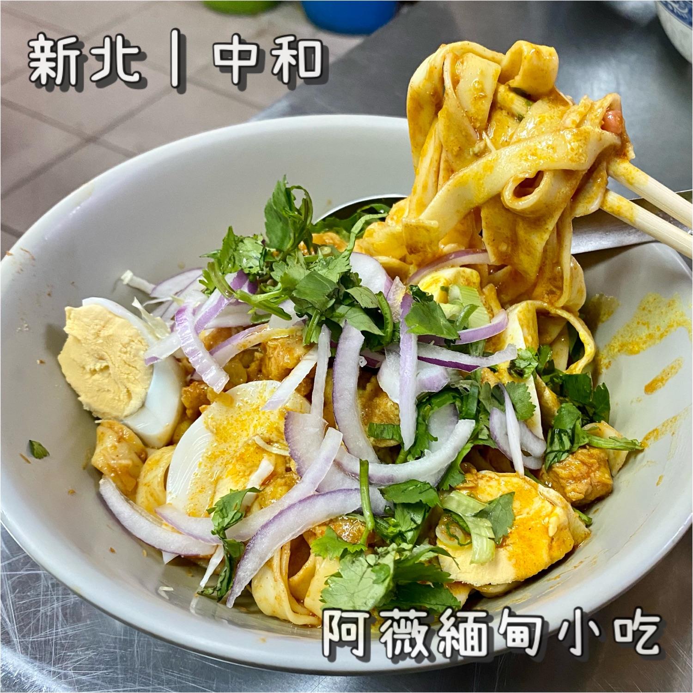 華新街阿薇緬甸小吃