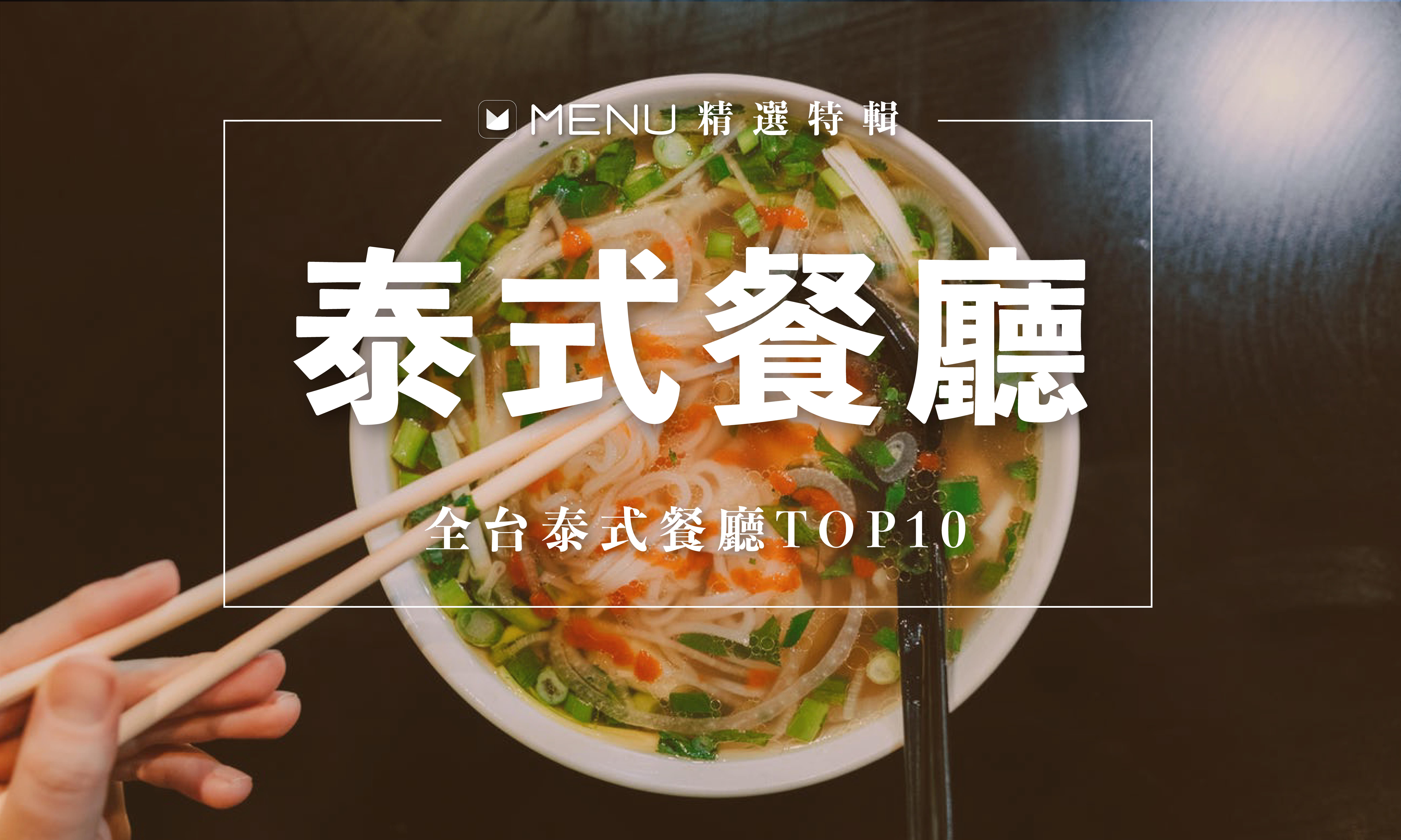 像初戀一樣迷人又難忘的味道,全台泰式餐廳TOP10報齁哩災