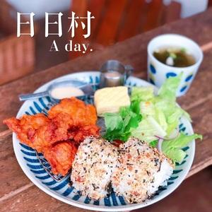 日日村 a day