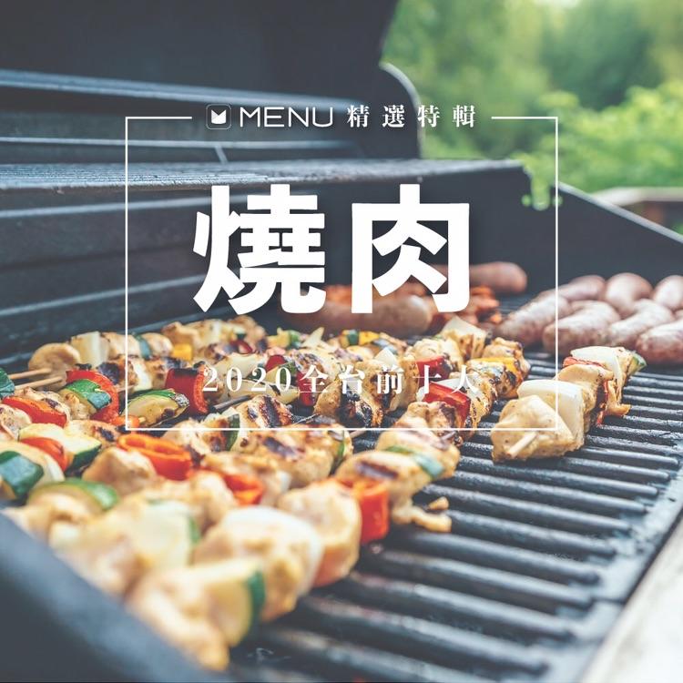 每逢中秋就特別想吃燒肉🎑 自己懶得烤只好去外面吃,燒肉到底要吃哪家好🤨 快來看看今年TOP 10人氣燒肉吧!