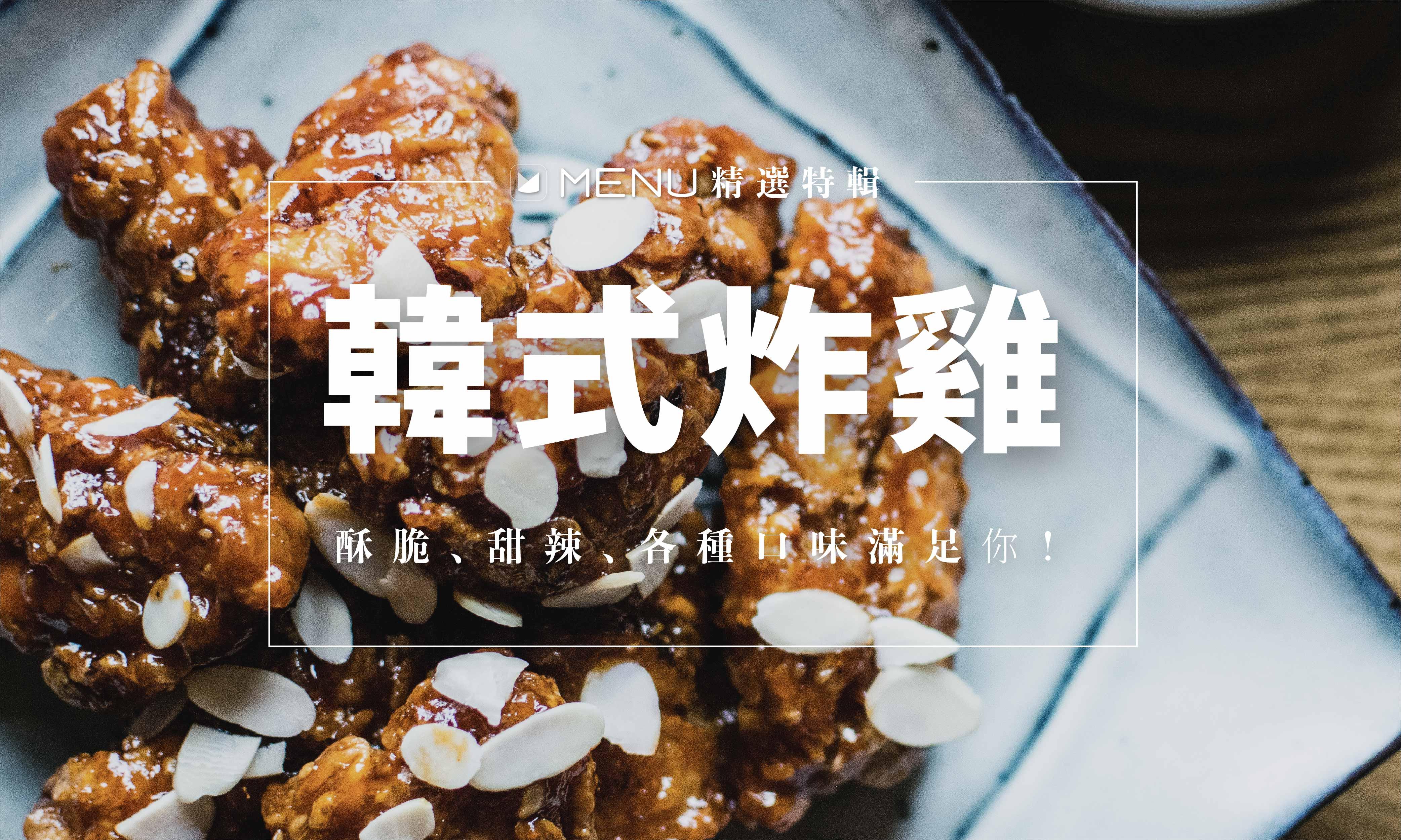 正宗韓國人開的炸雞店,不吃嗎?