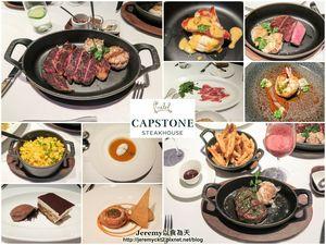 牛排教父 Capstone Steakhouse