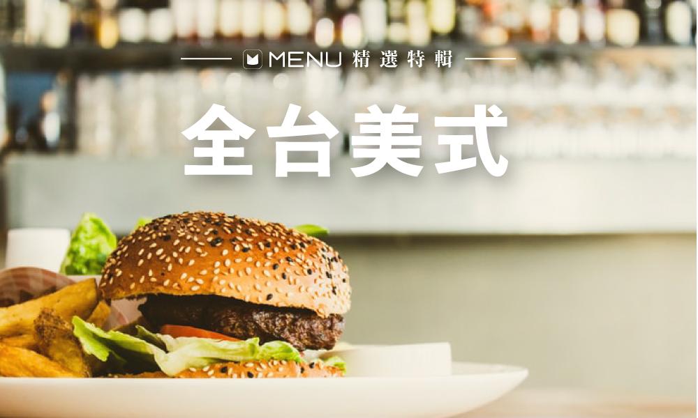 就想大口吃肉,大口咬漢堡!2019美式餐廳TOP 10!