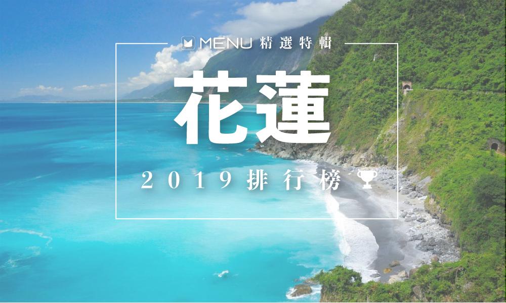 2019花蓮年度美食排行榜,從早到晚都有得吃!