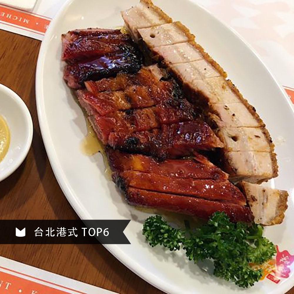 甘牌燒味 台灣 Kam's Roast Taiwan 台北101店