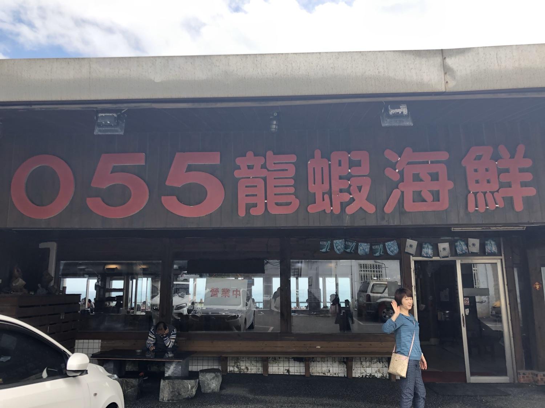 花蓮055龍蝦海鮮餐廳