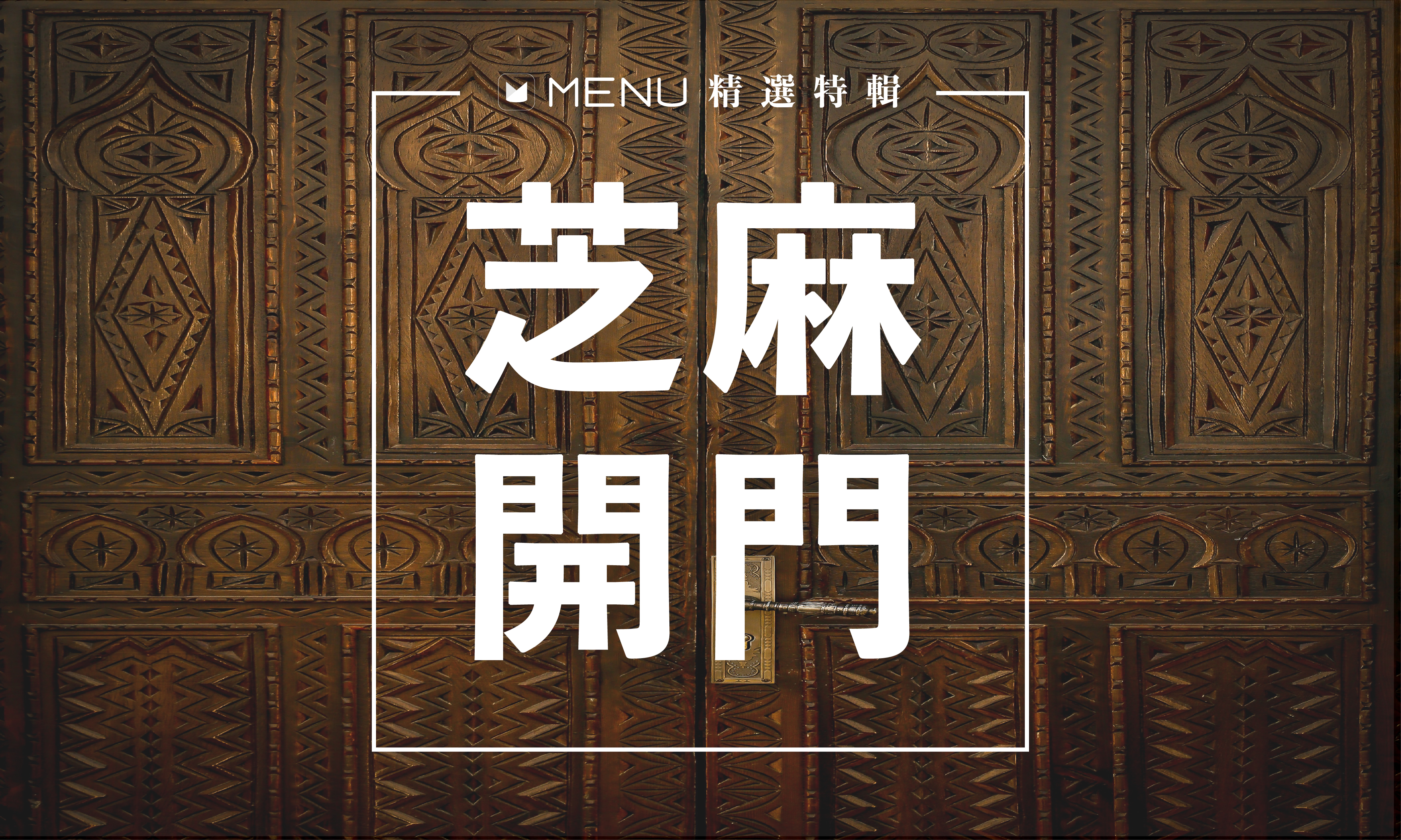 台北特蒐7家超神秘隱藏版咖啡店&酒吧!