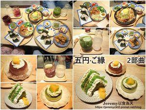 五円·ご緣