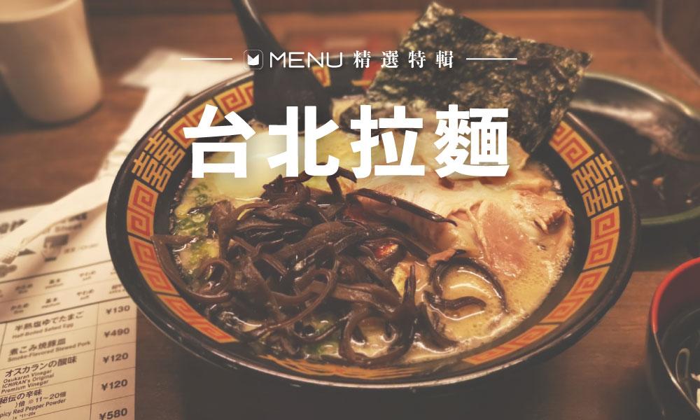 拉麵控都吃過了嗎?台北人氣拉麵你最愛哪家?