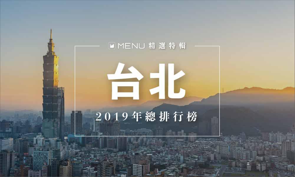 2019台北前十大美食熱騰騰出爐!