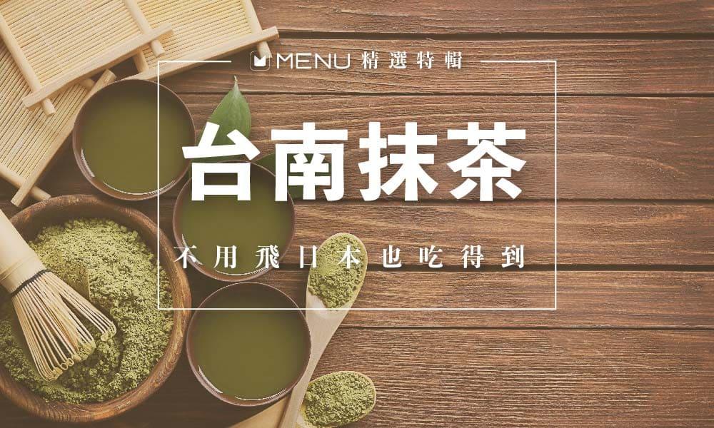 台南超道地抹茶甜點,不用飛日本也吃得到!