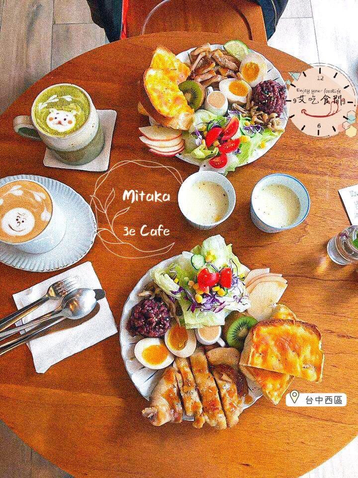 MITAKA s-3e Cafe 台中店